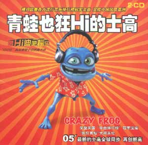 Chinese - Crazy Frog Sampler